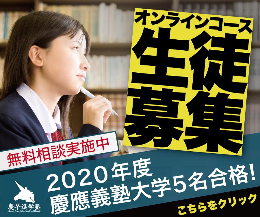 立命館 大学 解答 速報 2020